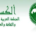 المنظمة العربية للتربية والثقافة والعلوم ألكسو