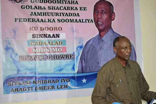 وزير في الحكومة الصومالية يترشح لرئاسة مجلس الشعب