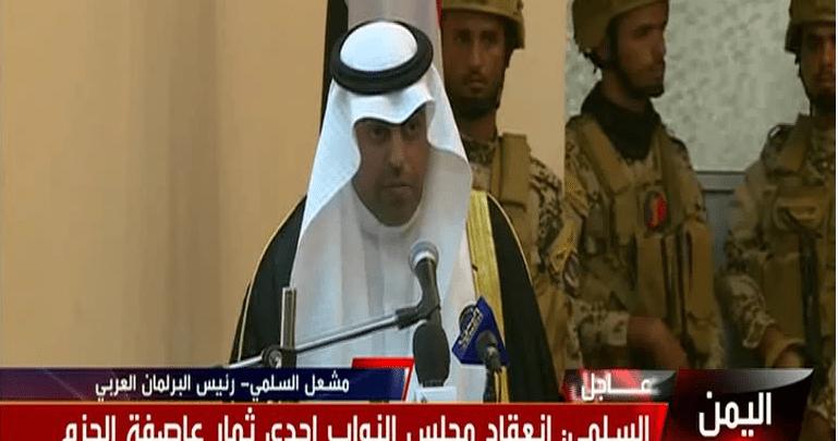 البرلمان العربي يشارك ويلقي كلمة في الجلسة الافتتاحية لمجلس النواب اليمني في سيئون بحضرموت
