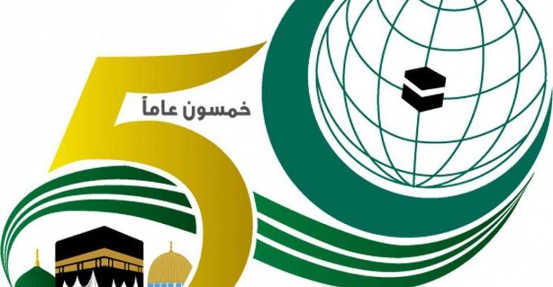 التعاون الاسلامي٢
