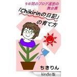 書評:「Chikirinの日記」の育て方 [Kindle版] (著:ちきりん)