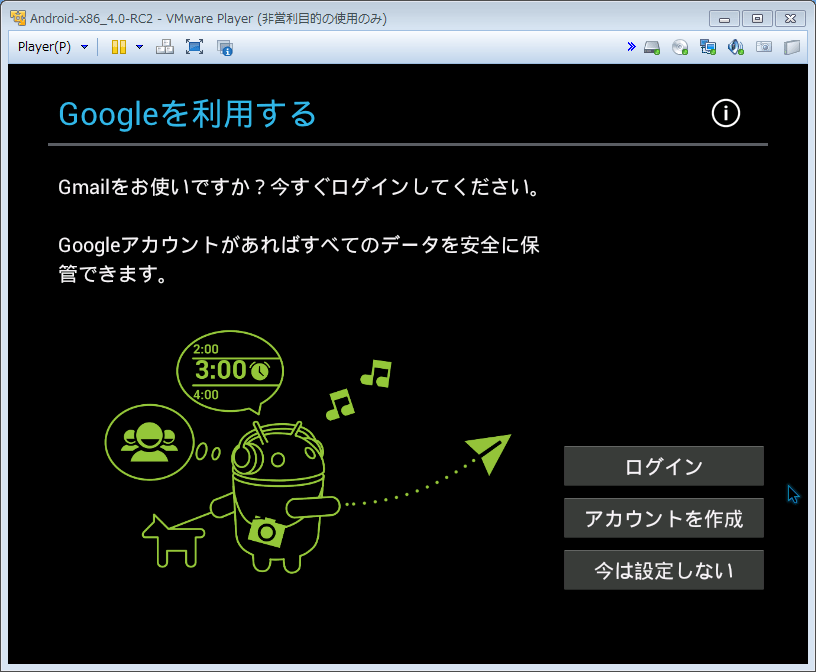 Android-x86_4.0_ログイン