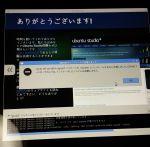 Windowsタブレット(EveryPad Pro)に入れたmicroSDにUbuntuをインストールしてデュアルブートする試み → 失敗