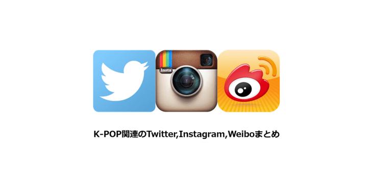 K-POP関連のTwitter,Instagram,Weiboまとめ