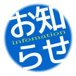 お知らせ・サイト運営掲示板 グループのロゴ