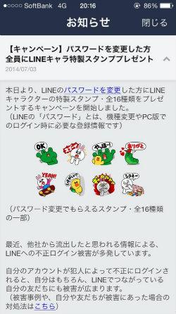 LINE-pass-inline