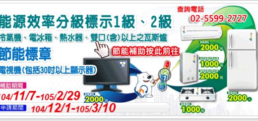 節能補助2015申請方式 2g轉4g優惠2015