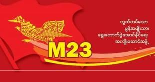M 23 ဂှ် မုရော?