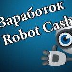 Заработать на игре Robot Cash