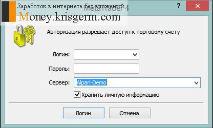 Логин и пароль Альпари