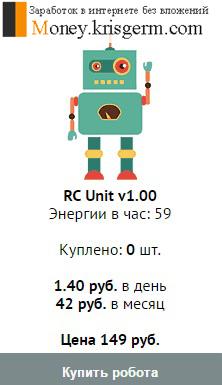 Робот Robot Cash