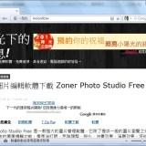 opera 瀏覽器繁體中文版下載