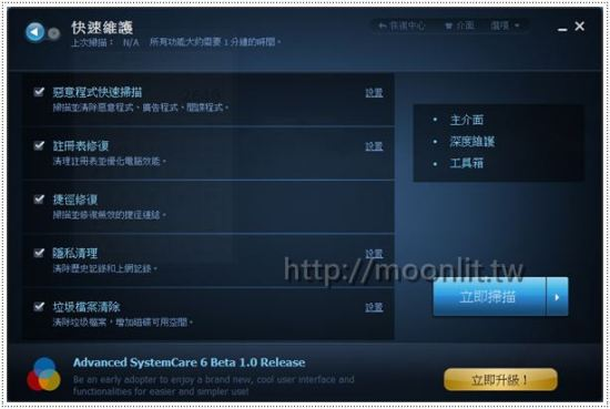電腦優化程式 Advanced SystemCare Free 下載