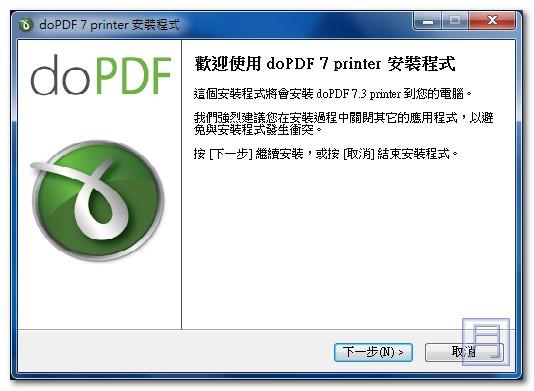 pdf轉檔程式 dopdf中文版下載