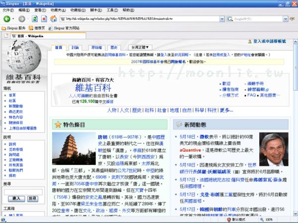 最新sleipnir瀏覽器下載 - 神馬瀏覽器