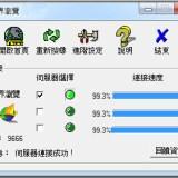 Freecommander Xe  Build   Bit Donor