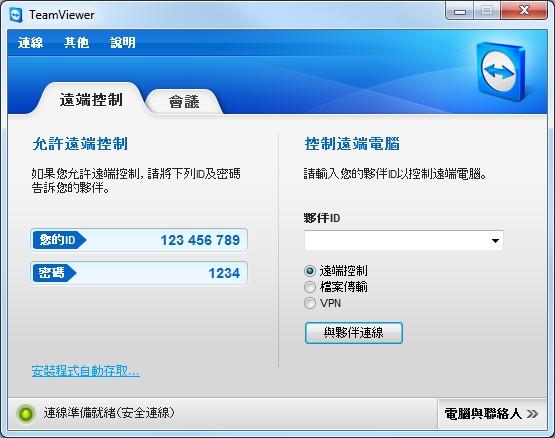 桌面遠端遙控軟體首選 TeamViewer 免安裝中文版