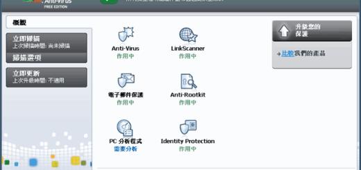 avg 2013免費版 防毒軟體下載