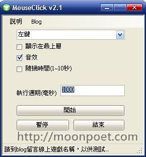 滑鼠連點程式下載 MouseClick