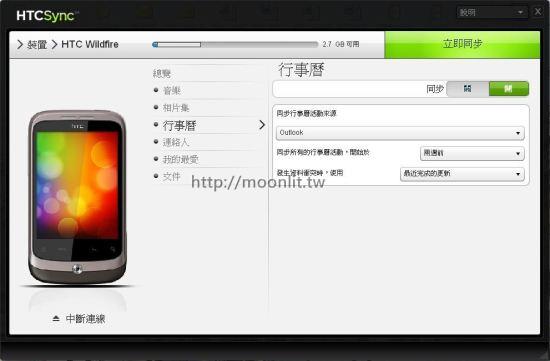 htc手機同步軟體 HTC Sync