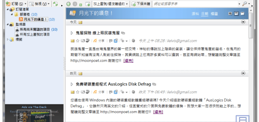 rss閱讀器下載 FeedDemon 繁體中文化版
