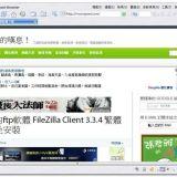 Avant Browser 瀏覽器中文版 免安裝 2015