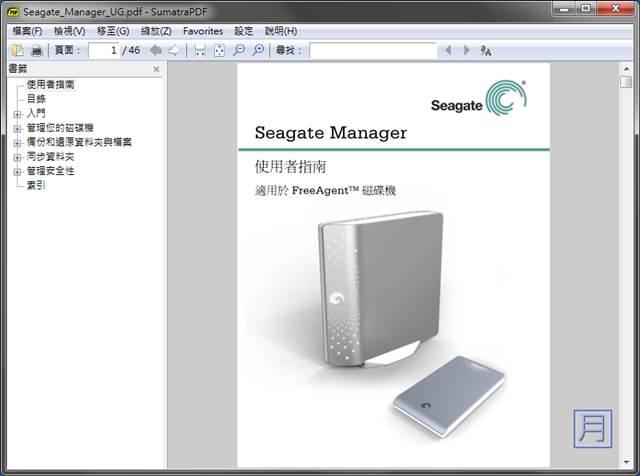免費PDF軟體下載 Sumatra PDF 免安裝中文版
