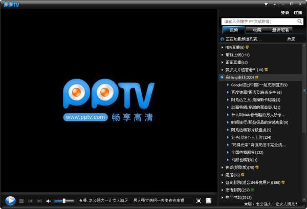 pptv 繁體中文下載2015