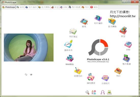PhotoScape 超優免費相片編輯軟體 中文版 3.6.1 下載