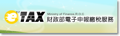 報稅軟體下載2012