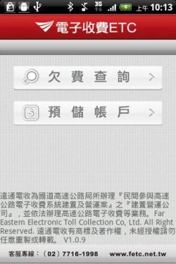 etc/etag餘額查詢服務 遠通電收app [Android]