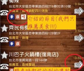 [Android]電視美食節目台採訪店家資訊查詢app