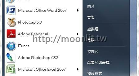 StartMenu8 還原 windows 8開始功能表按鈕