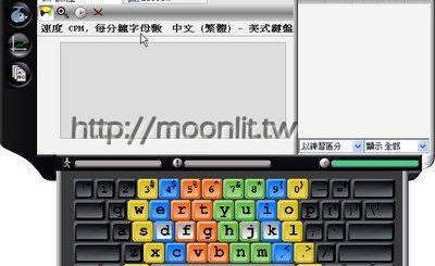 rapid typing 多國語系免安裝版 英打練習軟體下載