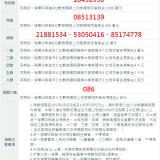 統一發票3 4月2016中獎號碼