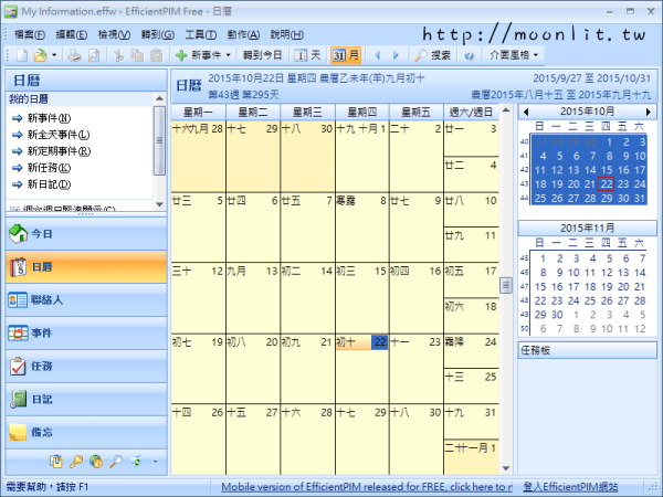 個人行事曆管理軟體 - EfficientPIM Free Portable