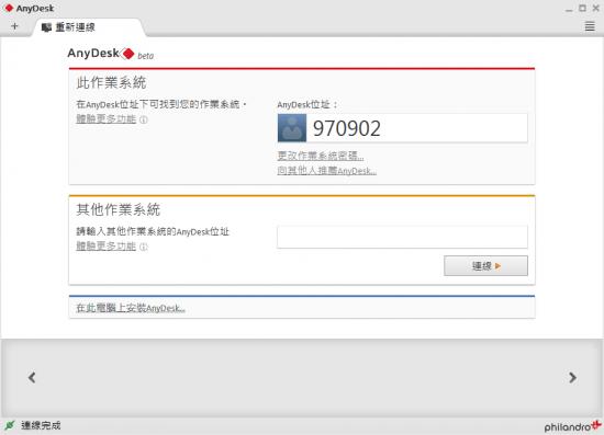 遠端桌面連線軟體 - 快速好用的 AnyDesk 免安裝直接連
