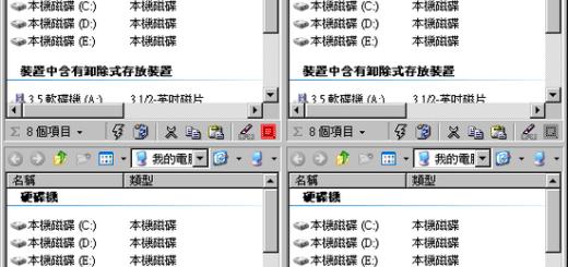 檔案總管軟體 Q-dir 繁體中文下載