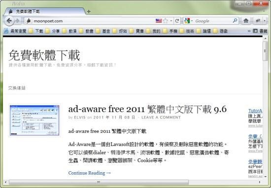 火狐瀏覽器下載2015繁體中文最新版