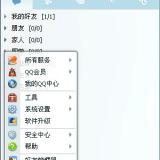 qq2011 繁體版下載官方最新