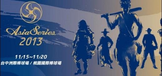 亞洲職棒大賽2013轉播