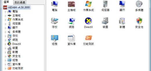 免費硬體偵測軟體 - aida64繁體中文下載