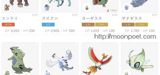 Pokemon GO 152-251 最新圖鑑 - 寶可夢最新精靈現身