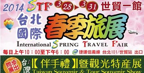 台北春季旅展2014時間
