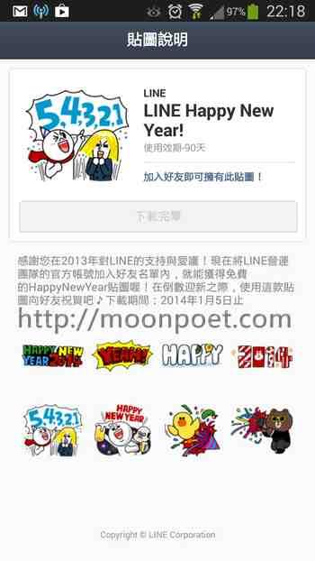 line貼圖區 免費2014
