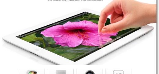 iPad3有了新名字 New Pad ?! 新iPad規格整理