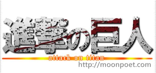 進擊的巨人文字合成器 動畫標題產生器