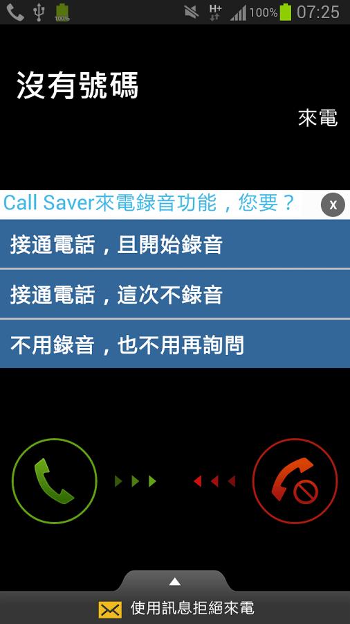 call_saver_app_005