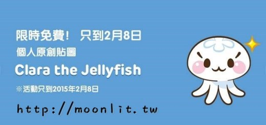 LINE貼圖免費下載 - Clara the Jellyfish 超可愛水母