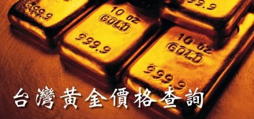 金價一錢多少2013, 銀樓黃金牌價查詢, 黃金價格一錢多少錢2013, 黃金價格走勢分析, 黃金存摺牌價查詢